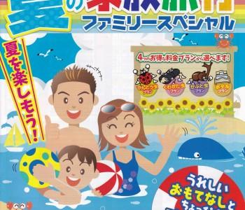 夏の家族旅行!!ファミリースペ...