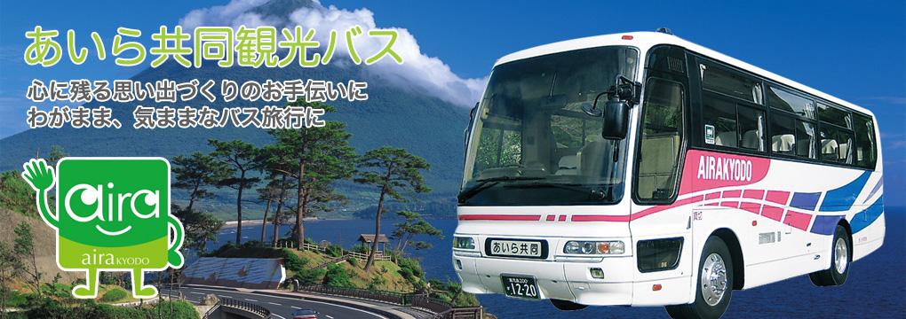あいら共同観光・貸切バス