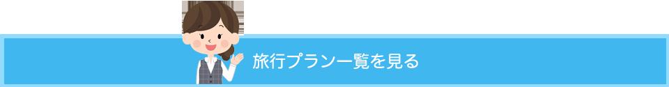 list_banner