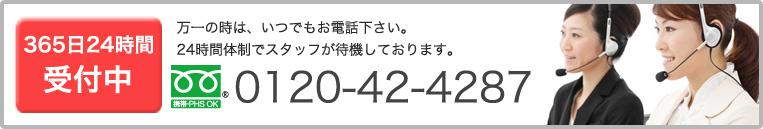 yasuragi_contact
